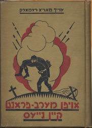Cover, 1929 Yiddish edition of All Quiet on the Western Front